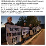 Article in Avgi newspaper on Vrisoules action against fossil fuels extractions in Greece